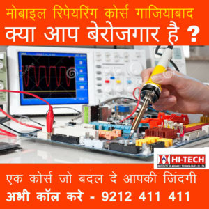 mobile-repairing-course-ghaziabad