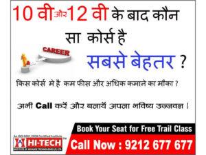 mobile repairing course institute geeta colony