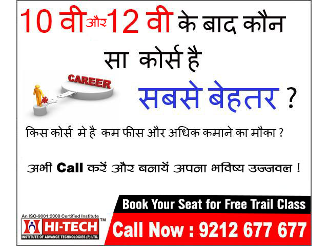 mobile repairing course institute geeta colony