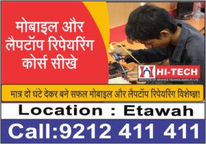 mobile-repairing-course-etawah