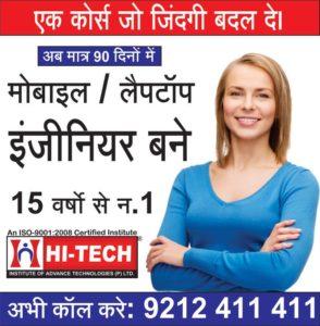 mobile-repairing-courses-ghazipur