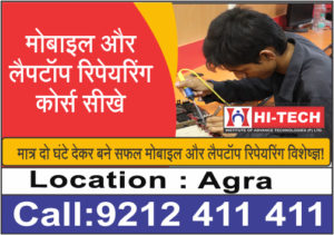 mobile-repairing-institute-agra