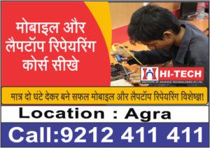 mobile-repairing-institute-agra