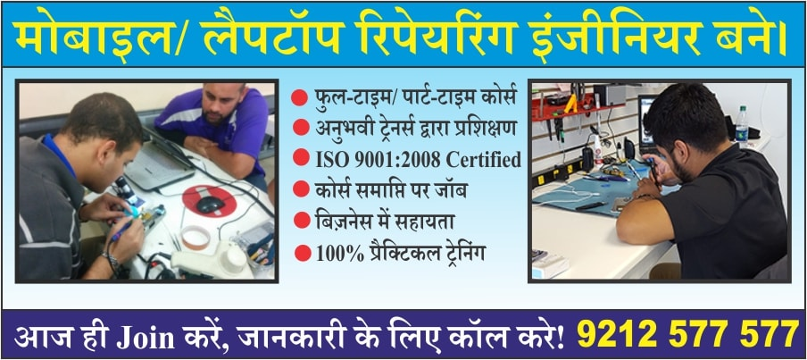 laptop-mobile-repairing-course-institute-jhansi
