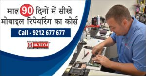 mobile-laptop-repairing-course-fatehpur
