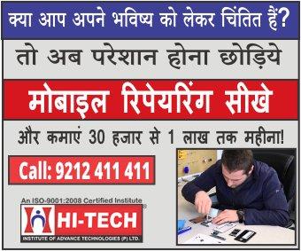 mobile-repairing-course-delhi